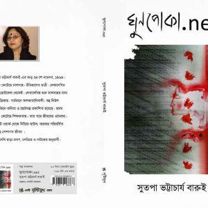 ঘুণপোকা.net