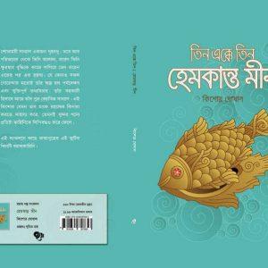 হেমকান্ত মীন