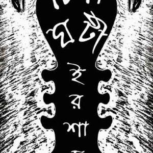 ঘটিবাটী ইরশাদ
