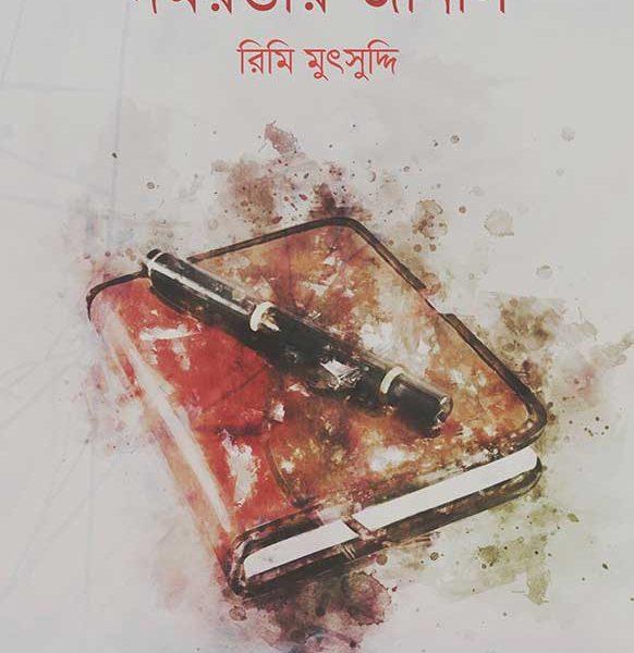 দময়ন্তীর জার্নাল রিমি মুৎসুদ্দি