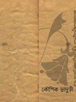 এরকাগ্রাফ কৌশিক ভাদুড়ী