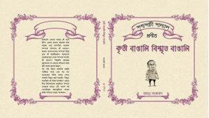 কৃতী বাঙালি বিস্মৃত বাঙালি সব্যসাচী সান্যাল
