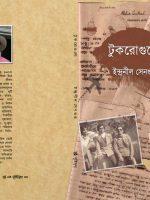 টুকরোগুলো ইন্দ্রনীল সেনগুপ্ত
