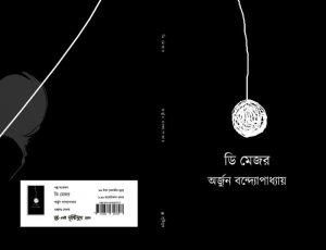 ডি মেজর অর্জুন বন্দ্যোপাধ্যায়
