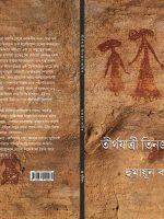 তীর্থযাত্রী তিনজন তার্কিক হুমায়ূন কবির
