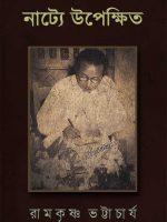 নাট্যে উপেক্ষিত রামকৃষ্ণ ভট্টাচার্য সান্যাল