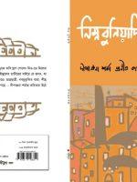নিম্ন বুনিয়াদি দীপাঞ্জনা শর্মা