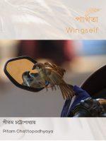 পাখিতা (Wingself) পীতম চট্টোপাধ্যায়