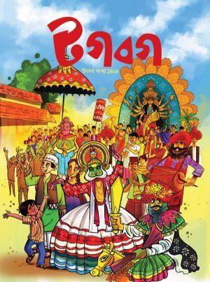 টগবগ উৎসব সংখ্যা ১৪২৪ দেবাশিস বন্দ্যোপাধ্যায় রোহণ কুদ্দুস