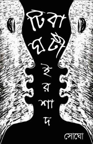 ঘটিবাটী ইরশাদ সোঘো