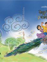 টাপুর টুপুর রূপকথাপুর দেবাশিস্ বসু