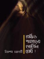 বেস্কিড পাহাড়ের ভার্জিন মেরি! নিরুপম চক্রবর্তী