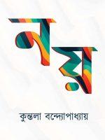 নয় কুন্তলা বন্দ্যোপাধ্যায়