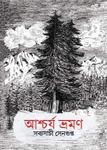 আশ্চর্য ভ্রমণ সব্যসাচী সেনগুপ্ত