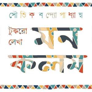 টুকরো লেখা মনকলম সৌভিক বন্দ্যোপাধ্যায়