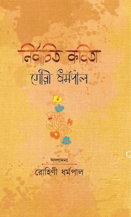 নির্বাচিত কবিতা গৌরী ধর্মপাল
