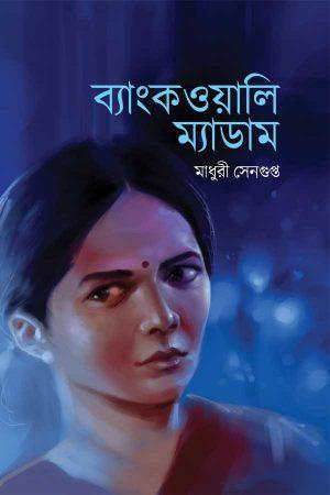 ব্যাংকওয়ালি ম্যাডাম মাধুরী সেনগুপ্ত