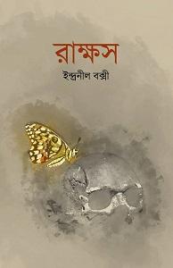 রাক্ষস ইন্দ্রনীল বক্সী