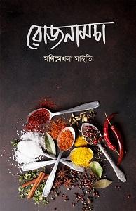 রোজনামচা মণিমেখলা মাইতি