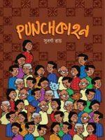Punchকাহন সুবর্ণা রায়