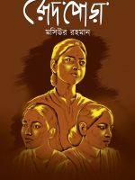 রোদপোড়া মসিউর রহমান