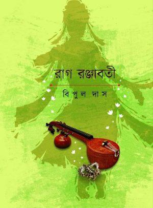রাগ রঞ্জাবতী বিপুল দাস