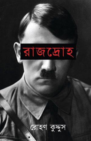 রাজদ্রোহ রোহণ কুদ্দুস
