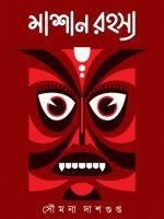 মাশান রহস্য সৌমনা দাশগুপ্ত
