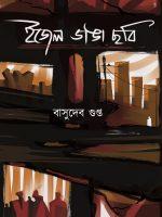 ইজেল ভাঙা ছবি বাসুদেব গুপ্ত
