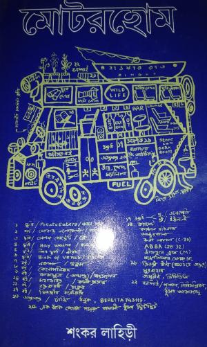 মোটরহোম শংকর লাহিড়ী