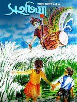 সহজিয়া শারদীয়া পত্রিকা ২০২০। সম্পাদনা – লুৎফর রহমান