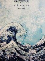 সমুদ্রপৃষ্ঠাগুলো (কবিতা সমগ্র) শংকর লাহিড়ী