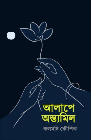 আলাপে অন্ত্যমিল কলমচি কৌশিক