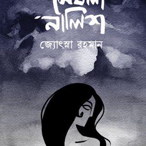 মেঘলা নালিশ জ্যোৎস্না রহমান