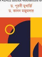 পদার্থবিজ্ঞানের সপ্তর্ষি ড. পূরবী মুখার্জি ড. কানন মজুমদার