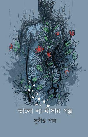 ভালো না-বাসার গল্প সুদীপ্ত পাল