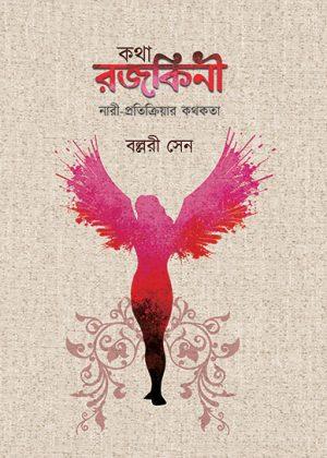 কথা রজকিনী বল্লরী সেন