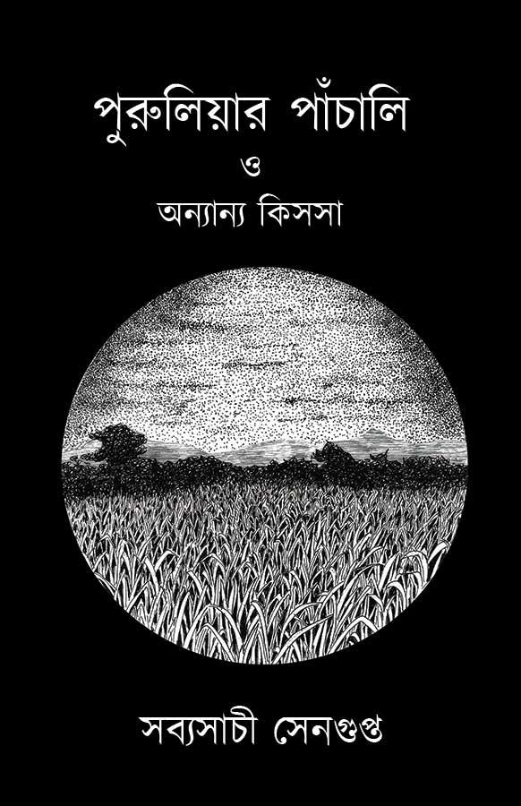 পুরুলিয়ার পাঁচালি ও অন্যান্য কিসসা সব্যসাচী সেনগুপ্ত