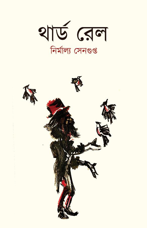 থার্ড রেল নির্মাল্য সেনগুপ্ত