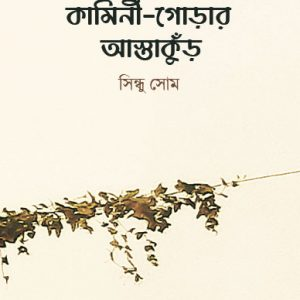 কামিনী-গোড়ার আস্তাকুঁড় সিন্ধু সোম